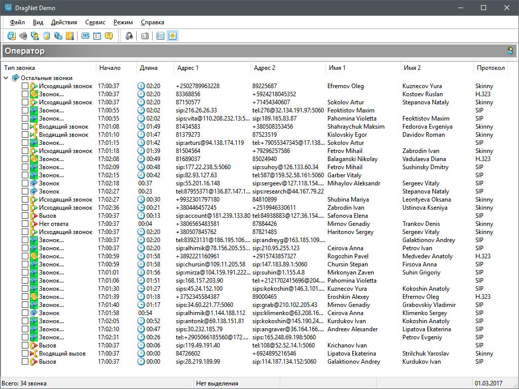 Интерфейс приложения «Drag-Net™ Клиент» – Режим «Оператор»