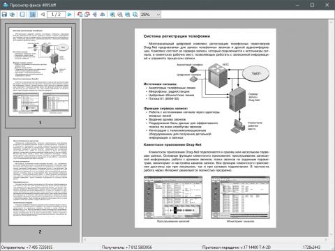 Просмотр изображение факса
